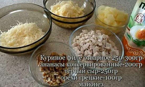 Салат ананас - ингредиенты для салата