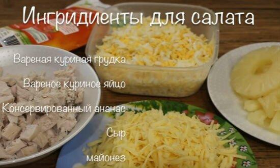 Салат ананас - ингредиенты