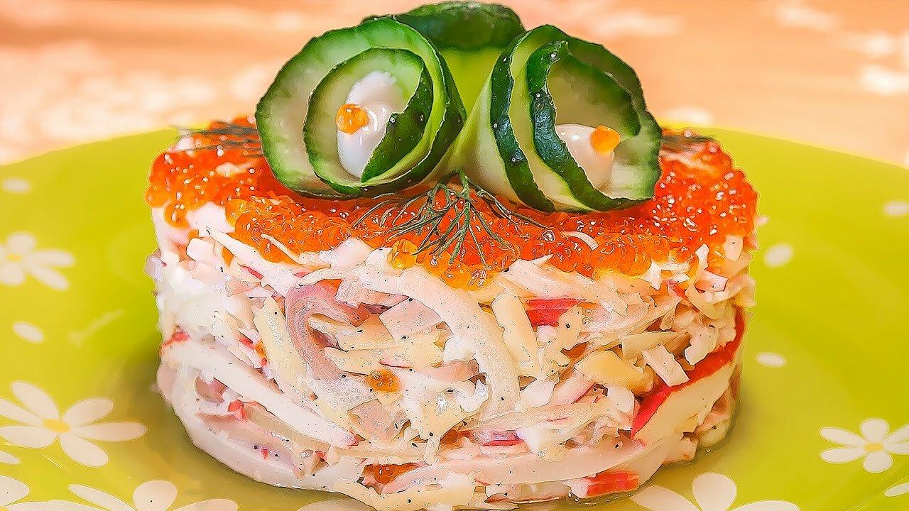 как сделать салат из кальмаров и крабовых палочек